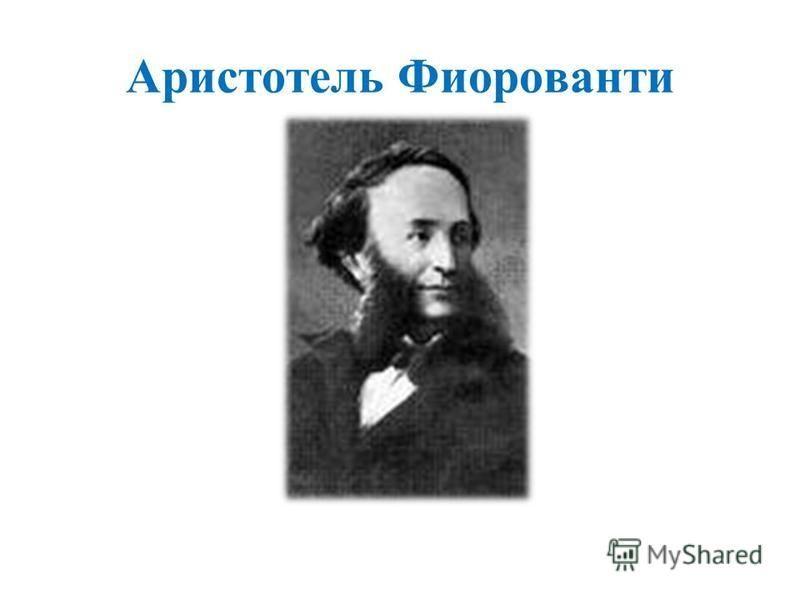 Аристотель Фиорованти