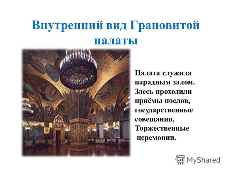 Внутренний вид Грановитой палаты Палата служила парадным залом. Здесь проходили приёмы послов, государственные совещания, Торжественные церемонии.