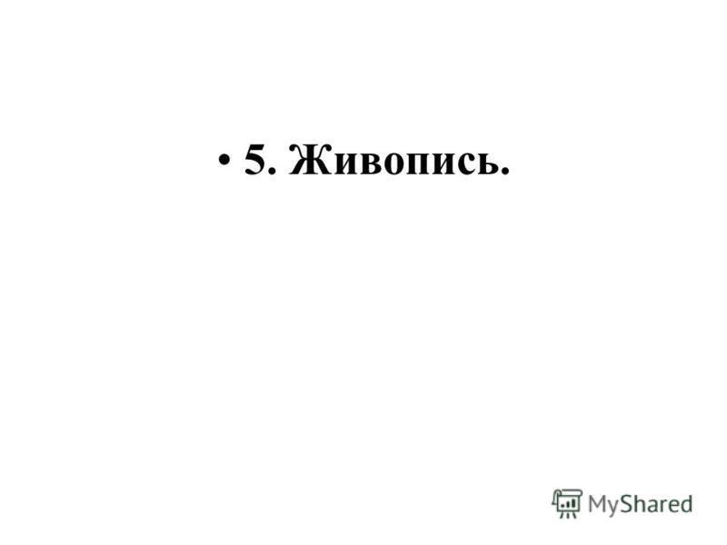 5. Живопись.