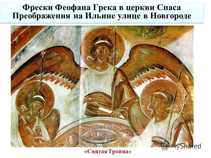 «Святая Троица» Фрески Феофана Грека в церкви Спаса Преображения на Ильине улице в Новгороде