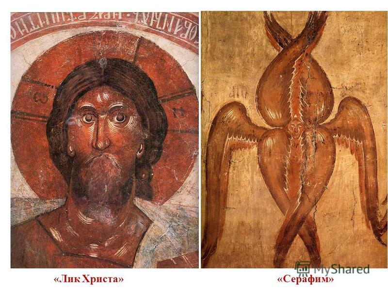 «Серафим»«Лик Христа»