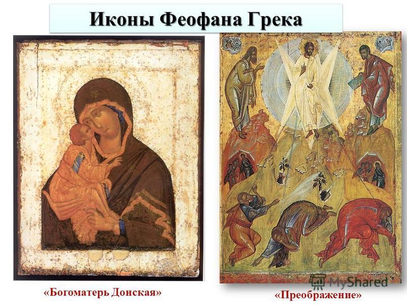 «Преображение» «Богоматерь Донская» Иконы Феофана Грека
