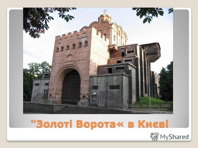 Золоті Ворота« в Києві