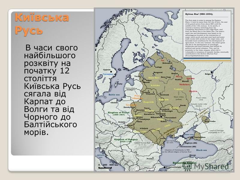 Київська Русь В часи свого найбільшого розквіту на початку 12 століття Київська Русь сягала від Карпат до Волги та від Чорного до Балтійського морів.