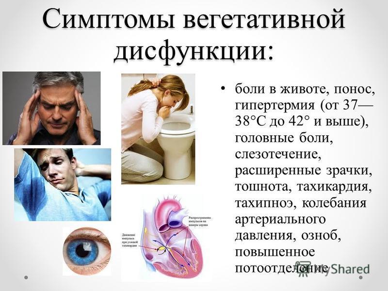Симптомы вегетативной дисфункции: боли в животе, понос, гипертермия (от 37 38°C до 42° и выше), головные боли, слезотечение, расширенные зрачки, тошнота, тахикардия, тахипноэ, колебания артериального давления, озноб, повышенное потоотделение