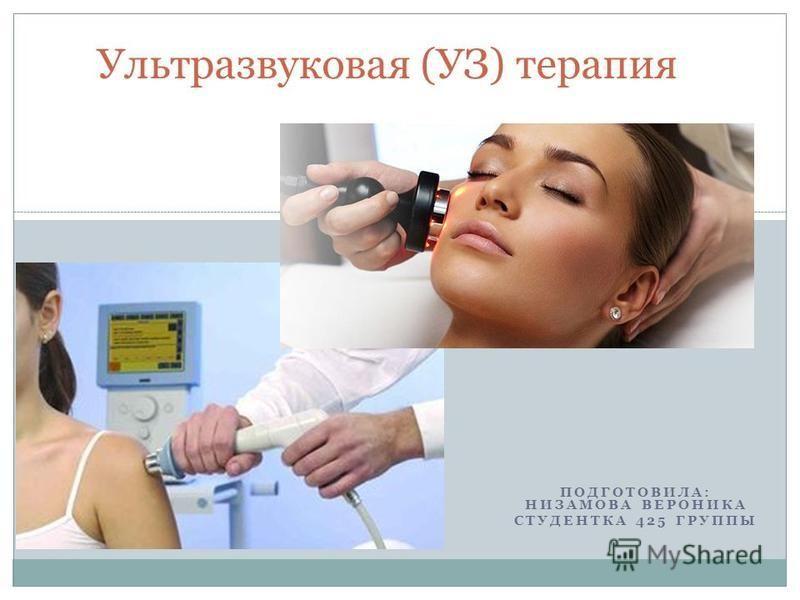 ПОДГОТОВИЛА: НИЗАМОВА ВЕРОНИКА СТУДЕНТКА 425 ГРУППЫ Ультразвуковая (УЗ) терапия