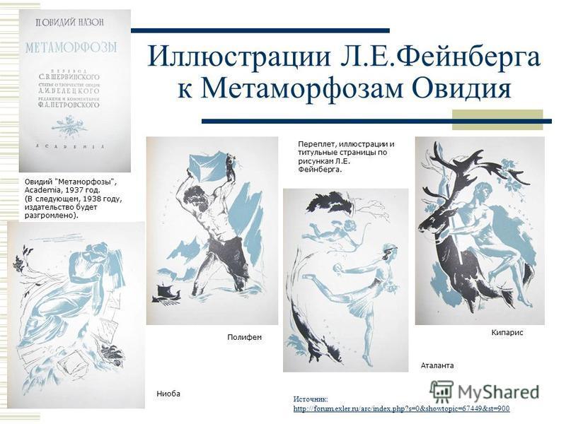 Л.Е.Фейнберг ( 1896-1980 ) Выдающийся русский советский художник-график и поэт Леонид Евгеньевич Фейнберг (брат композитора и пианиста Самуила Евгеньевича Фейнберга), занимался монументальным искусством и книжным оформлением. В 1910-х гг. учился в ст
