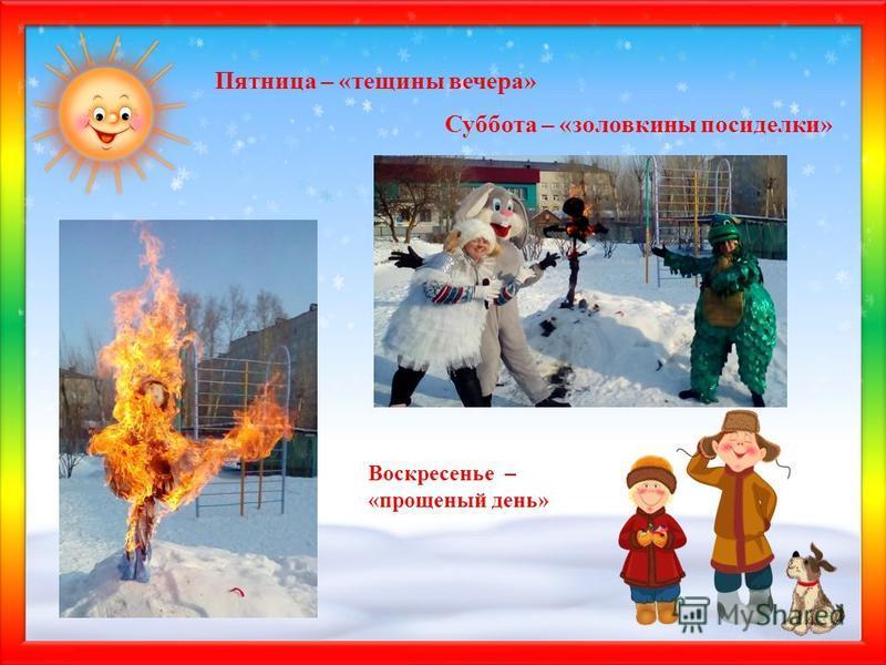 Матюшкина А.В. http://nsportal.ru/user/33485http://nsportal.ru/user/33485.. Пятница – «тещины вечера» Суббота – «золовкины посиделки» Воскресенье – «прощеный день»