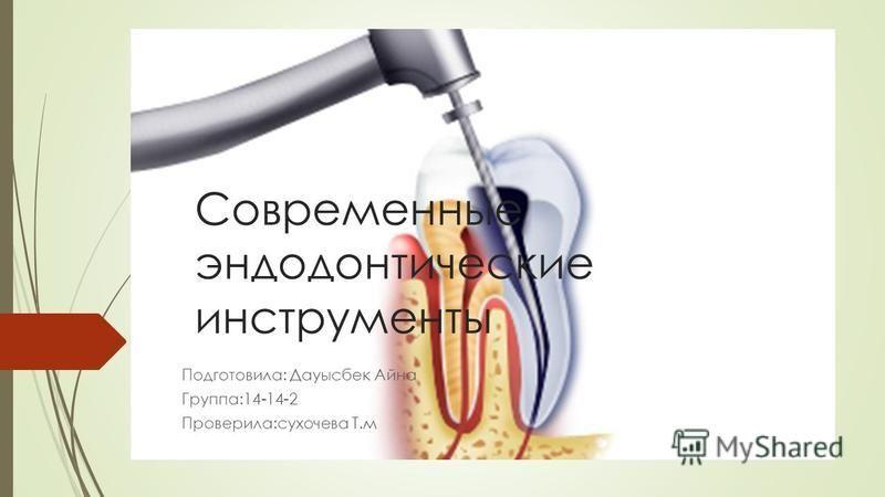 Современные эндодонтические инструменты Подготовила: Дауысбек Айна Группа:14-14-2 Проверила:сухочева Т.м
