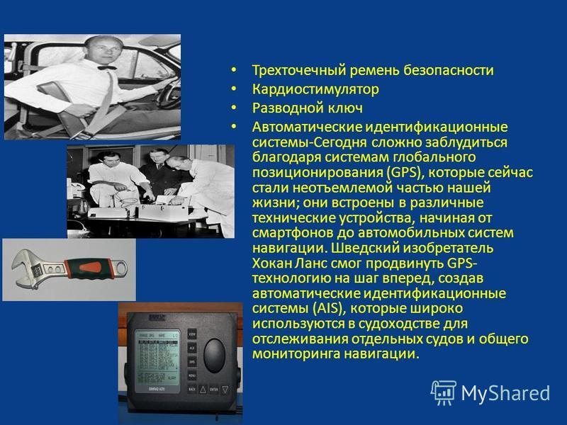 Трехточечный ремень безопасности Кардиостимулятор Разводной ключ Автоматические идентификационные системы-Сегодня сложно заблудиться благодаря системам глобального позиционирования (GPS), которые сейчас стали неотъемлемой частью нашей жизни; они встр