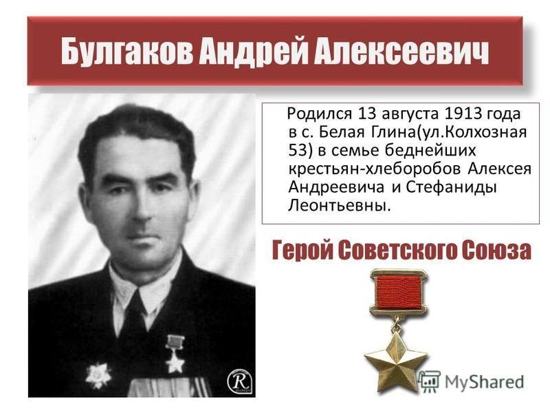 Имя Героя- имя района Булгаков А.А.