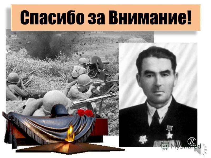 Умер 22 мая 1967(1967-05-22),в 53 года, в Сахалинской области,Карсакове. Вечная Память Герою Советского Союза Булгакову Андрею Алексеевичу!