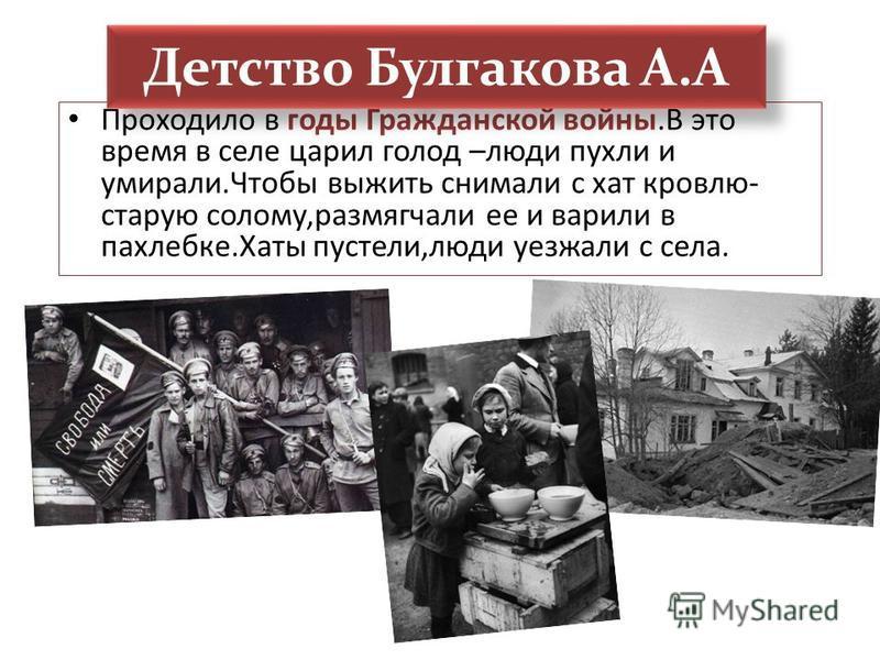Дом в котором проживал А.А Булгаков
