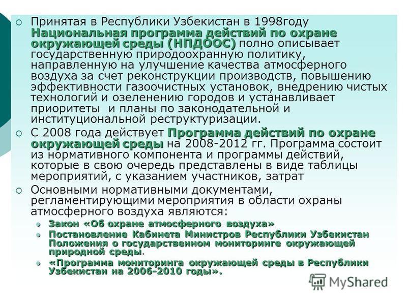 Национальная программа действий по охране окружающей среды (НПДООС) Принятая в Республики Узбекистан в 1998 году Национальная программа действий по охране окружающей среды (НПДООС) полно описывает государственную природоохранную политику, направленну