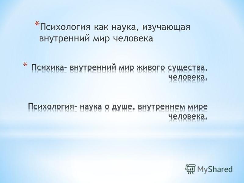 * Психология как наука, изучающая внутренний мир человека