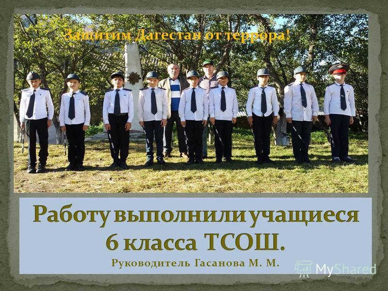 Защитим Дагестан от террора!