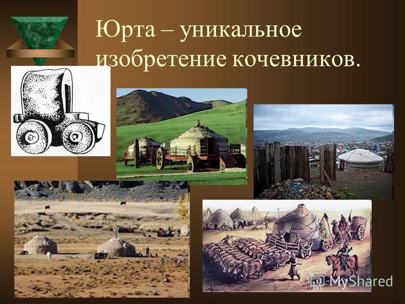 Юрта – уникальное изобретение кочевников.