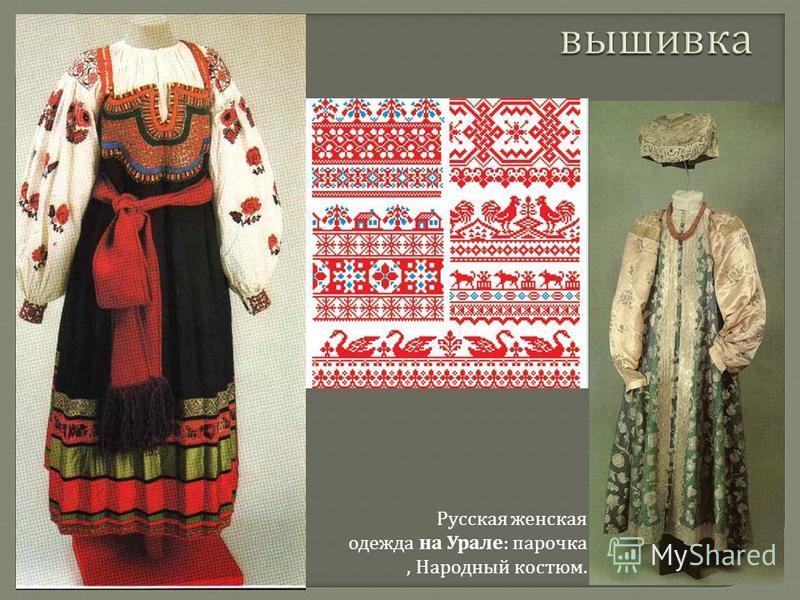 Русская женская одежда на Урале : парочка, Народный костюм.