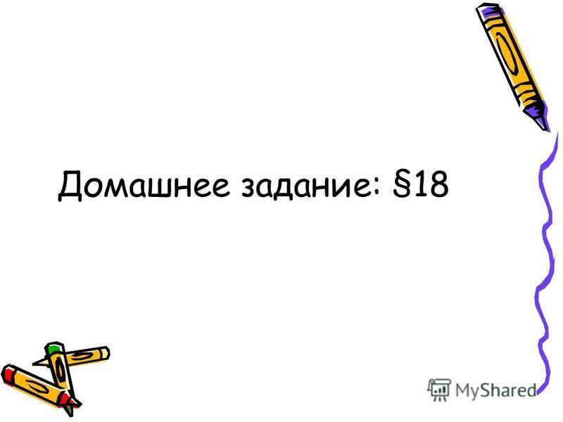 Домашнее задание: §18