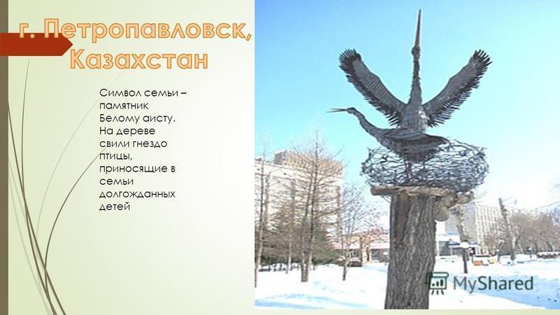 Символ семьи – памятник Белому аисту. На дереве свили гнездо птицы, приносящие в семьи долгожданных детей