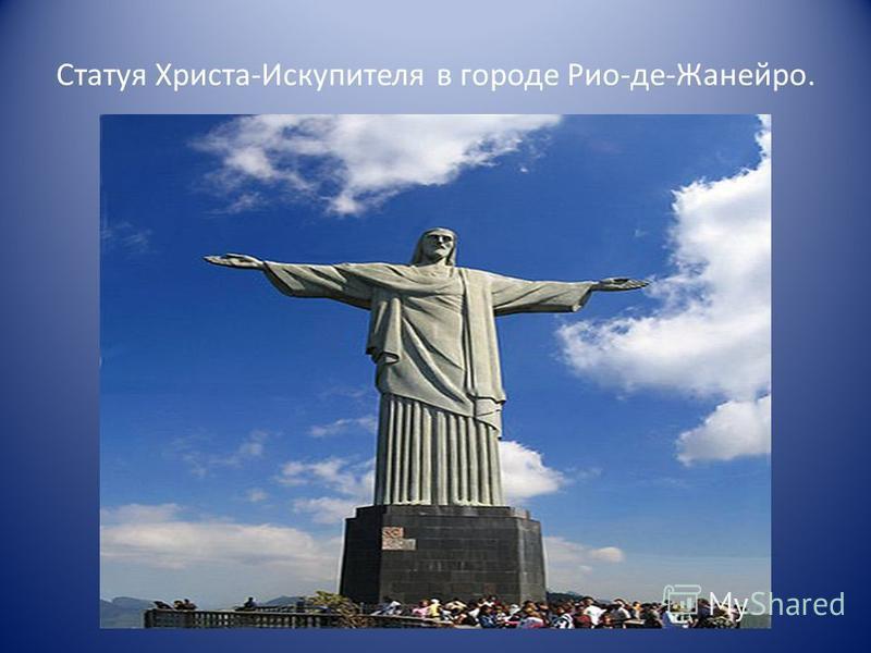 Статуя Христа-Искупителя в городе Рио-де-Жанейро.