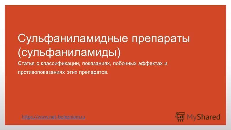 Сульфаниламидные препараты (сульфаниламиды) Статья о классификации, показаниях, побочных эффектах и противопоказаниях этих препаратов. https://www.net-bolezniam.ru