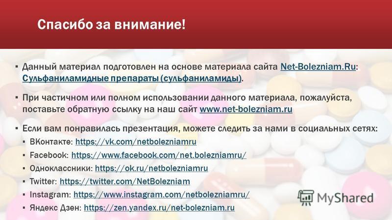 Спасибо за внимание! Данный материал подготовлен на основе материала сайта Net-Bolezniam.Ru: Сульфаниламидные препараты (сульфаниламиды).Net-Bolezniam.Ru Сульфаниламидные препараты (сульфаниламиды) При частичном или полном использовании данного матер
