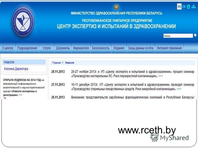 www.rceth.by