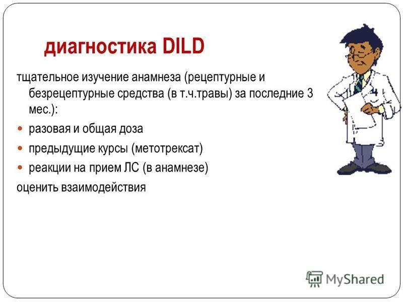 диагностика DILD тщательное изучение анамнеза (рецептурные и безрецептурные средства (в т.ч.травы) за последние 3 мес.): разовая и общая доза предыдущие курсы (метотрексат) реакции на прием ЛС (в анамнезе) оценить взаимодействия