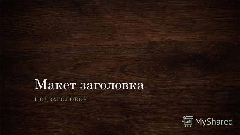 Макет заголовка ПОДЗАГОЛОВОК
