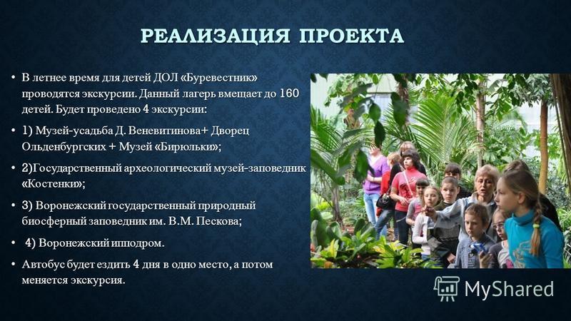 РЕАЛИЗАЦИЯ ПРОЕКТА В летнее время для детей ДОЛ « Буревестник » проводятся экскурсии. Данный лагерь вмещает до 160 детей. Будет проведено 4 экскурсии :В летнее время для детей ДОЛ « Буревестник » проводятся экскурсии. Данный лагерь вмещает до 160 дет