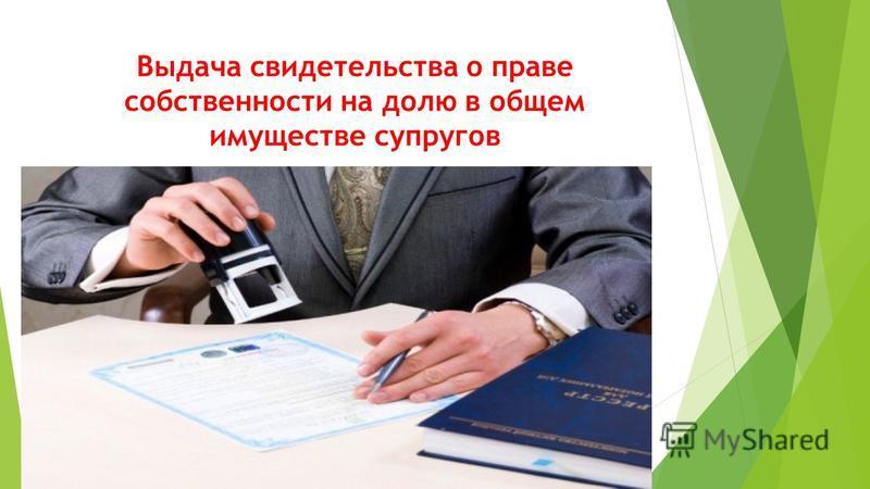 Выдача свидетельства о праве собственности на долю в общем имуществе супругов