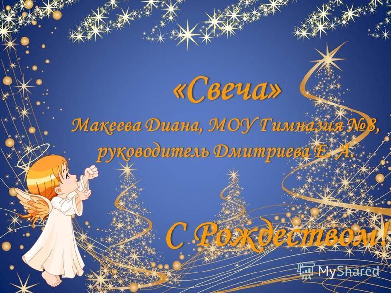 «Свеча» Макеева Диана, МОУ Гимназия 8, руководитель Дмитриева Е. А. С Рождеством! С Рождеством!