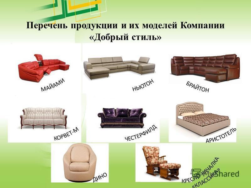 Перечень продукции и их моделей Компании «Добрый стиль»