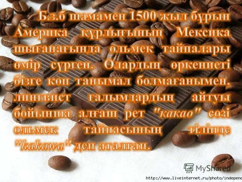 Шоколад - какао бұршақтарынан жасалатын кондитерлік өнім. ГОСТ 6534 – 89.
