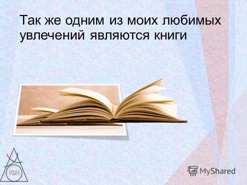 Так же одним из моих любимых увлечений являются книги