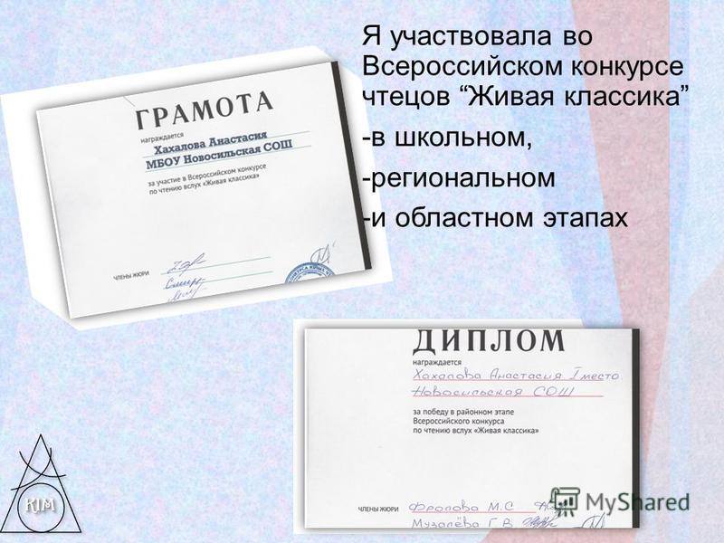 Я участвовала во Всероссийском конкурсе чтецов Живая классика -в школьном, -региональном -и областном этапах