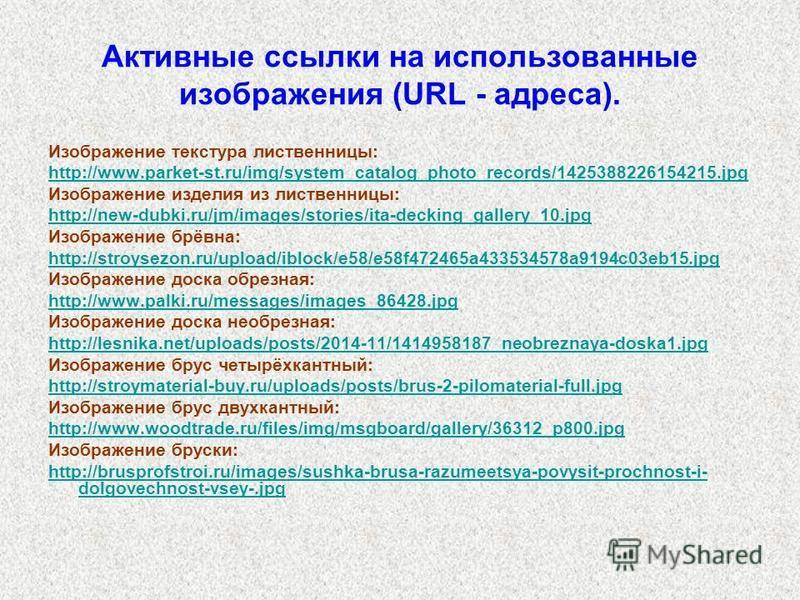 Активные ссылки на использованные изображения (URL - адреса). Изображение текстура лиственницы: http://www.parket-st.ru/img/system_catalog_photo_records/1425388226154215. jpg Изображение изделия из лиственницы: http://new-dubki.ru/jm/images/stories/i