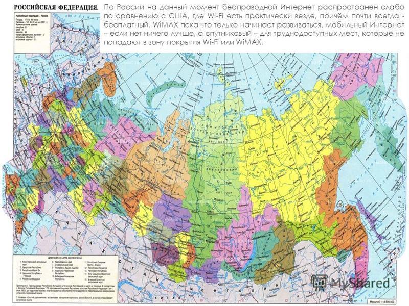 По России на данный момент беспроводной Интернет распространен слабо по сравнению с США, где Wi-Fi есть практически везде, причём почти всегда - бесплатный. WiMAX пока что только начинает развиваться, мобильный Интернет – если нет ничего лучше, а спу