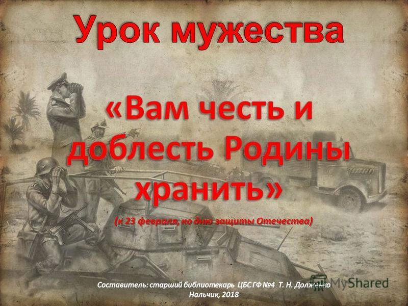(к 23 февраля, ко дню защиты Отечества)