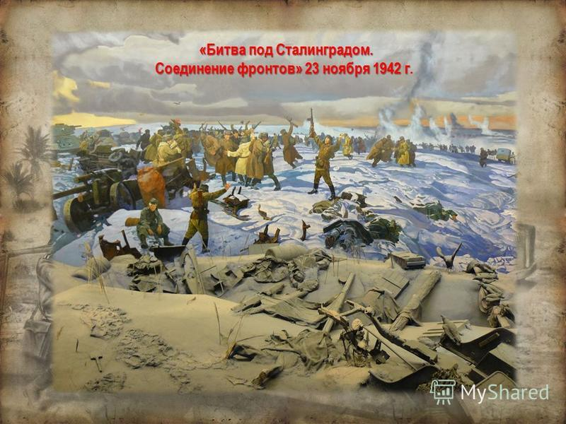 «Битва под Сталинградом. Соединение фронтов» 23 ноября 1942 г «Битва под Сталинградом. Соединение фронтов» 23 ноября 1942 г.