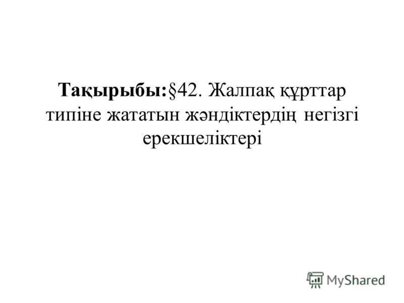Тақырыбы:§42. Жалпақ құрттар типіне жататын жәндіктердің негізгі ерекшеліктері