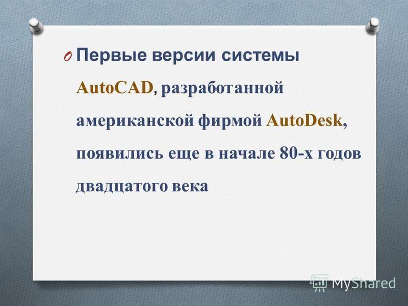 Общие сведения о системе AutoCAD