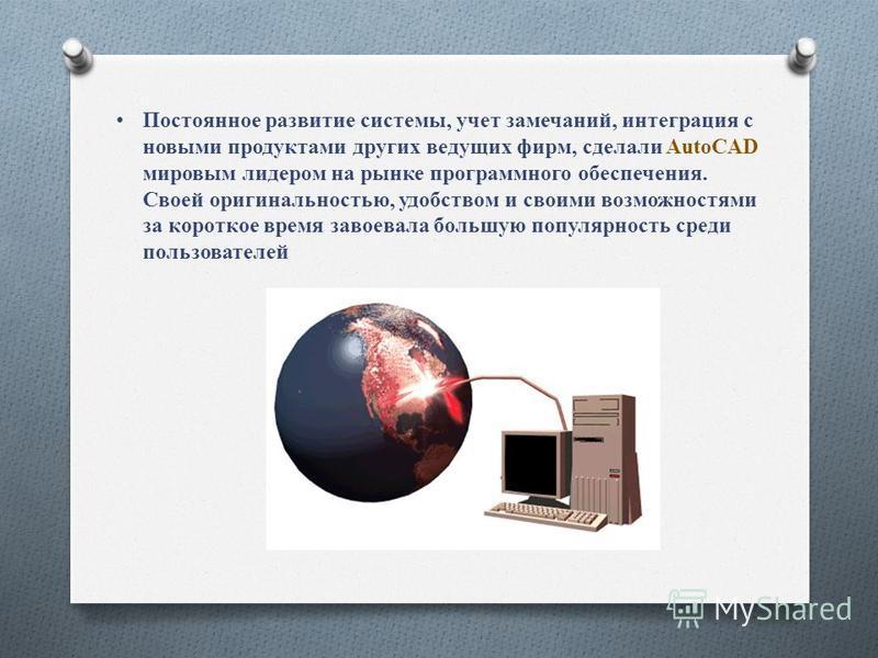 O Первые версии системы AutoCAD, разработанной американской фирмой AutoDesk, появились еще в начале 80-х годов двадцатого века