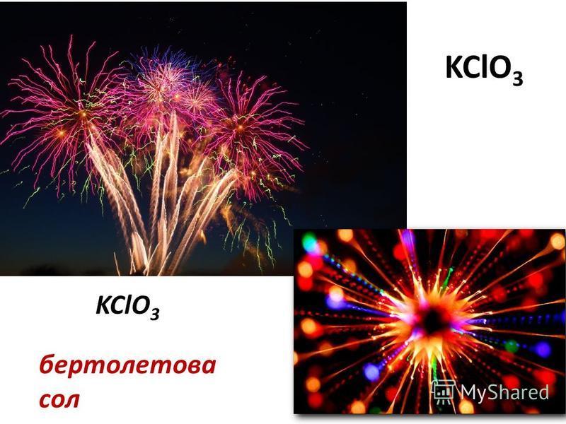 KClO 3 бертолетова сол KClO 3