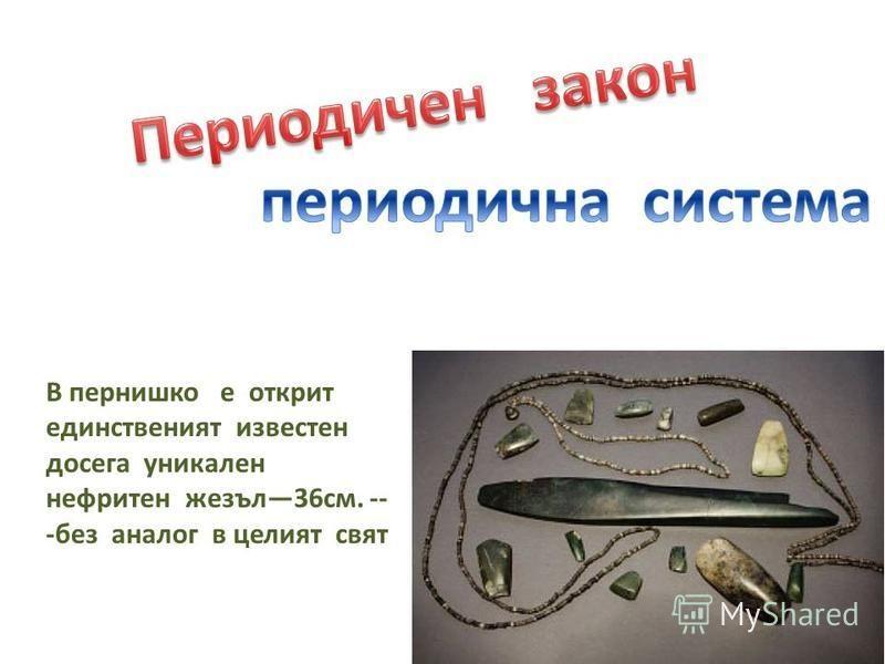 В пернишко е открит единственият известен досега уникален нефритен жезъл36см. -- -без аналог в целият свят