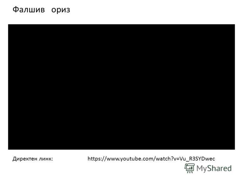 Фалшив ориз https://www.youtube.com/watch?v=Vu_R3SYDwecДиректен линк: