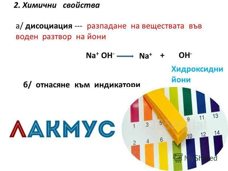 2. Химични свойства а/ дисоциация --- разпадане на веществата във воден разтвор на йони Na + OH - Na + + OH - б/ отнасяне към индикатори Хидроксидни йони