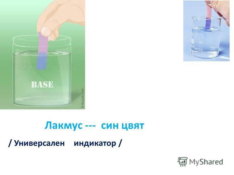 Лакмус --- син цвят / Универсален индикатор /