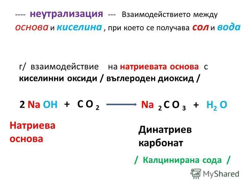 ---- неутрализация --- Взаимодействието между основа и киселина, при което се получава сол и вода г/ взаимодействие на натриевата основа с киселинни оксиди / въглероден диоксид / 2 Na OH + C O 2 Na 2 C O 3 + H 2 O Натриева основа Динатриев карбонат /